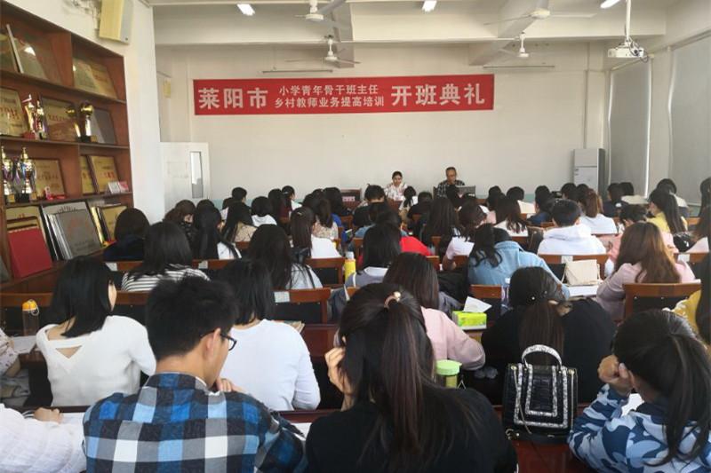 烟台莱阳市青年班主任暨乡村教师业务培训班开班