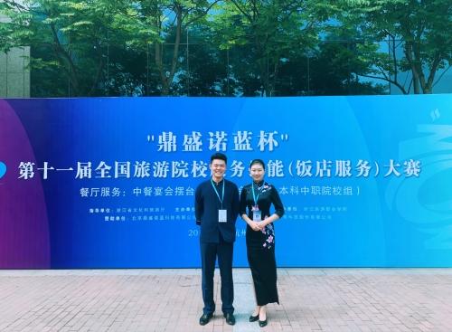 济南旅游学校(济南三职专)获酒店国赛一金一银