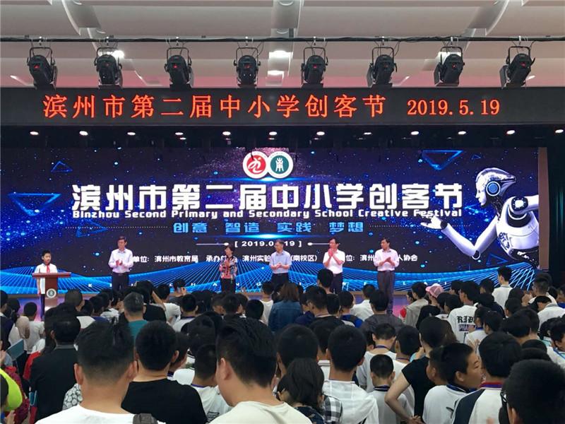 滨州市举办第二届中小学创客节