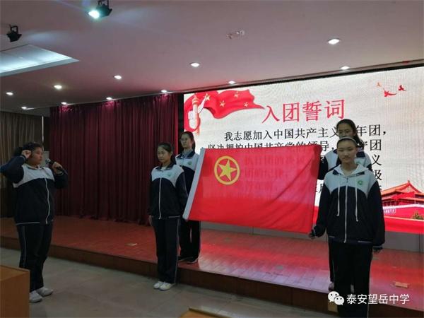 """泰安望岳中学举行""""青春心向党 建功新时代""""主题团日活动"""
