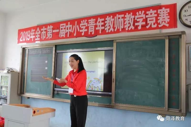 菏泽市第一届中小学青年教师教学技能大赛开幕