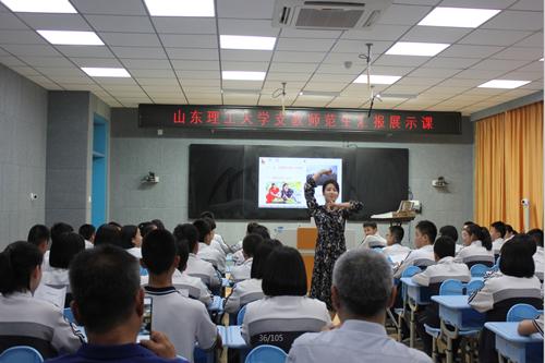 淄博市周村区组织开展实习支教师范生汇报课展示活动