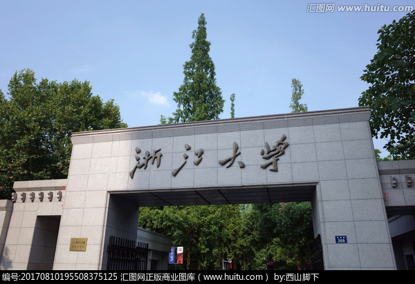 """浙江大学:1+7+N招生方案 """"一横多纵""""夯实基础"""