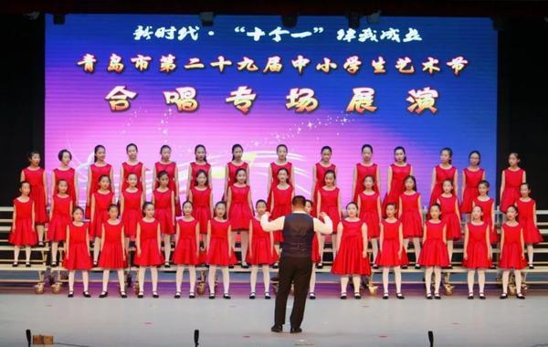 """""""新时代.十个一伴我成长""""青岛市第二十九届中小学生艺术节合唱展演活动举行"""