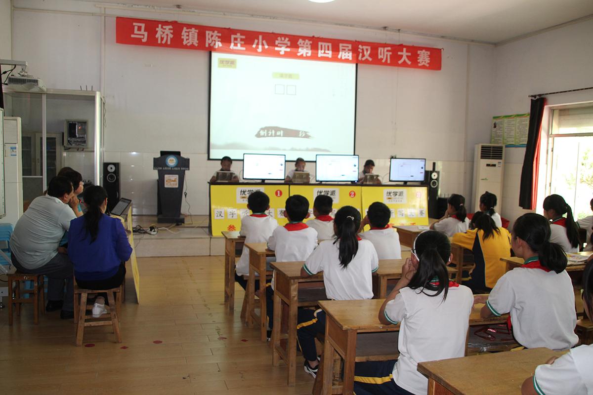 领略汉字魅力   弘扬传统文化 ---桓台县陈庄小学举行第四届汉字听写大赛