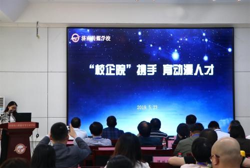 全国动漫游戏manbetx网页版手机登录联盟2019常务理事会议在济南传媒学校开幕