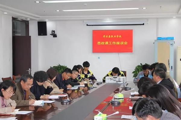 临沂市沂水县深入学习习近平在学校思想政治理论课教师座谈会上的重要讲话精神