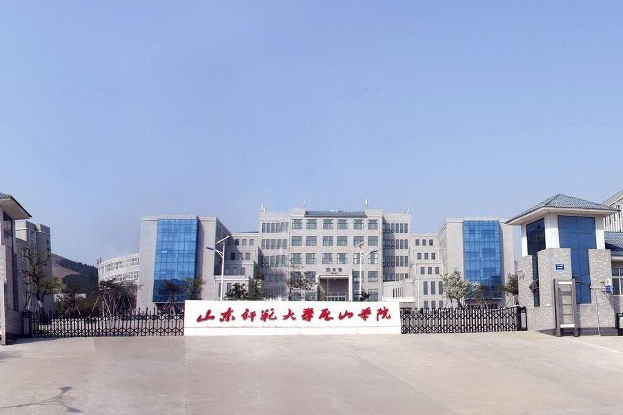 山师大历山学院拟更名潍坊理工学院,将成独立设置本科学校