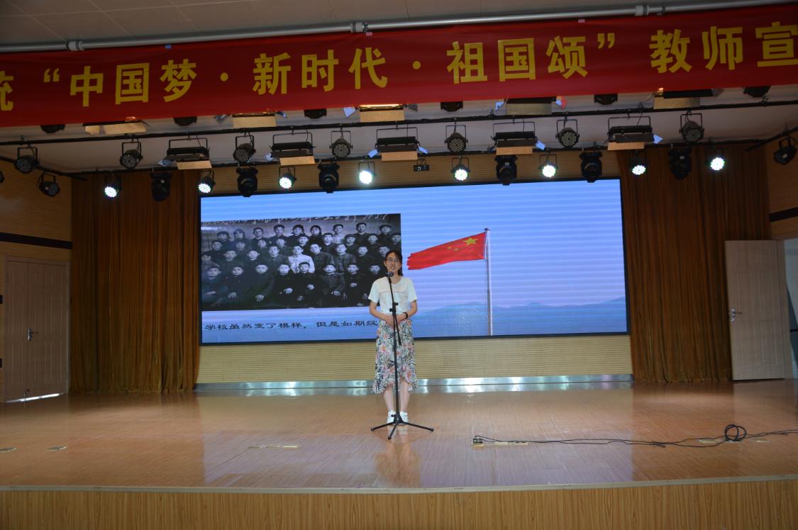 """临沂市manbetx网页版手机登录系统举行""""中国梦•新时代•祖国颂""""教师宣讲选拔活动"""