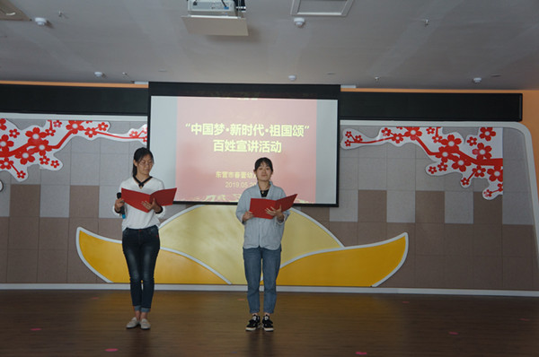 """东营市春蕾幼儿园开展""""中国梦 新时代 祖国颂""""百姓宣讲活动"""