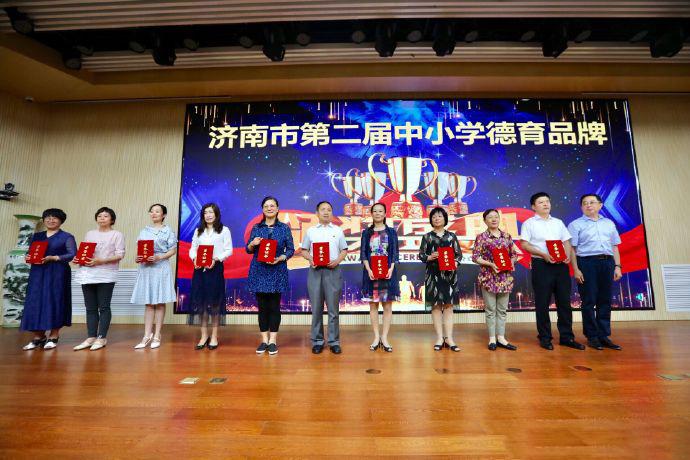 济南市表彰推介第二届中小学德育品牌