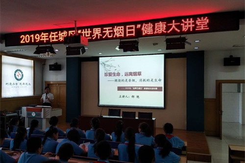 济宁市任城区控烟宣传教育活动在济宁七中举行