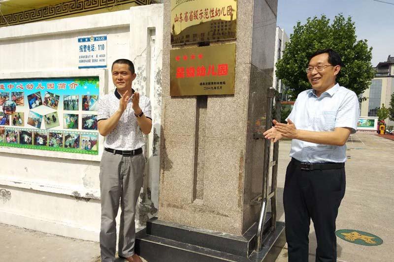 济宁市曲阜幼儿园挂上星级牌