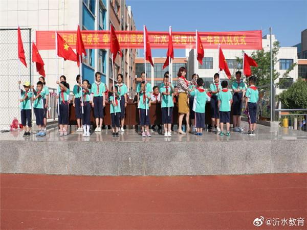 """喜迎""""六一""""   临沂市沂水县各校举行少先队入队仪式"""