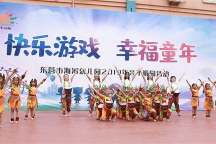 东营市海河幼儿园开展六一庆祝周系列活动
