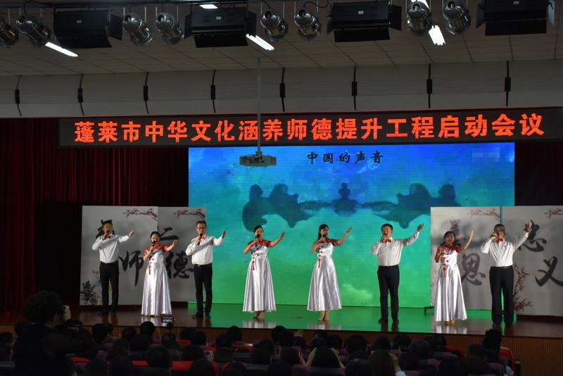烟台市蓬莱市举行中华文化涵养师德工程启动仪式