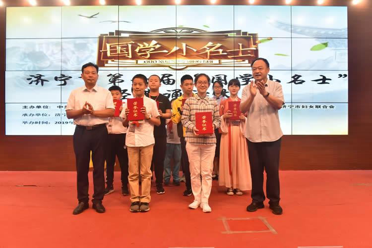 """济宁市第六届""""国学小名士""""经典诵读大赛举办"""