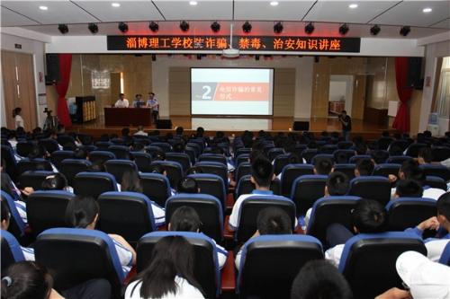 淄博理工学校举办防诈骗、禁毒、治安知识讲座