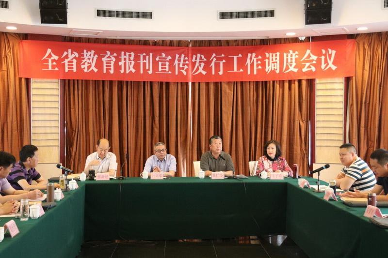 山东教育社在烟台市召开全省教育报刊宣传发行工作调度会