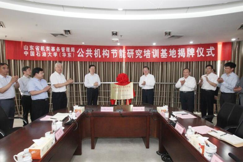 山东首家公共机构节能研究培训基地落户中国石油大学