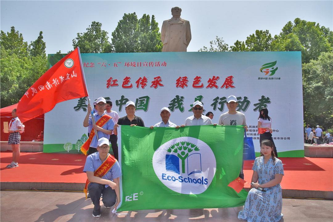 """济南回民中学被授予""""国际生态学校""""绿旗"""