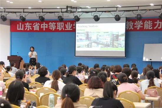 山东省举办中职学校英语教学能力提升培训班