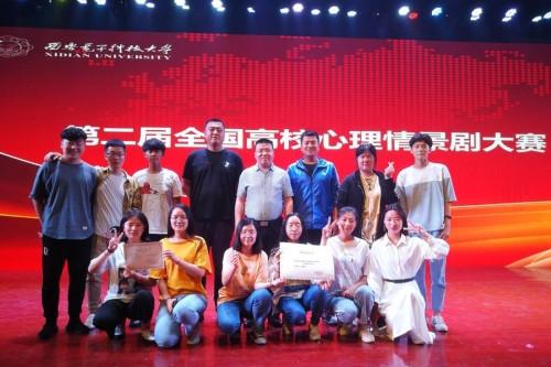 济南工程职院在2019年第二届全国心理情景剧大赛中斩获三个大奖