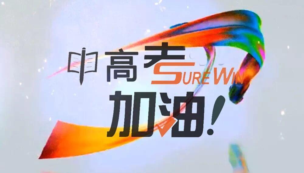 济南市教育局暖心视频寄语考生:愿你以梦为马,不负韶华