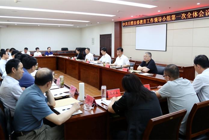 日照市委manbetx网页版手机登录工作领导小组第一次全体会议召开