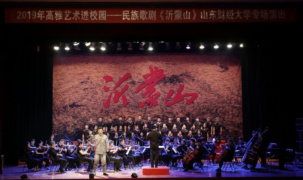 民族歌剧《沂蒙山》在山东财经大学演出