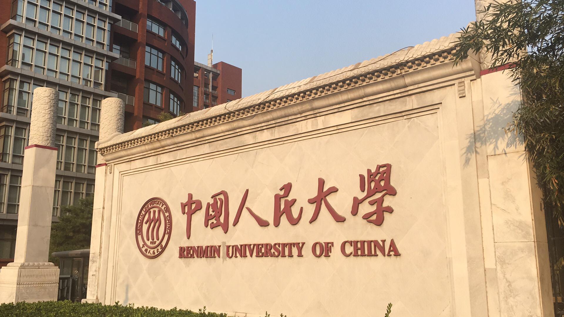 中国人民大学2019年本科招生章程