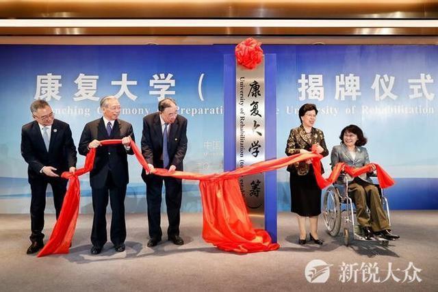 康复大学(筹)落地山东青岛 将建成以康复应用为主导的新型大学
