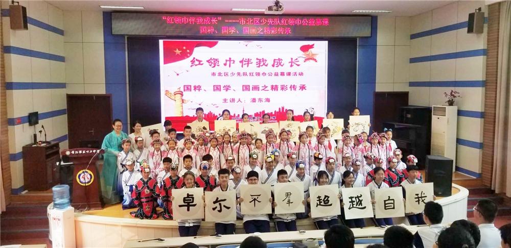青岛市北区少先队红领巾公益慕课系列活动拉开序幕