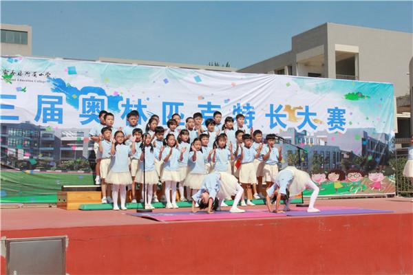 济南常春藤附属小学举行第三届奥林匹克特长大赛颁奖仪式