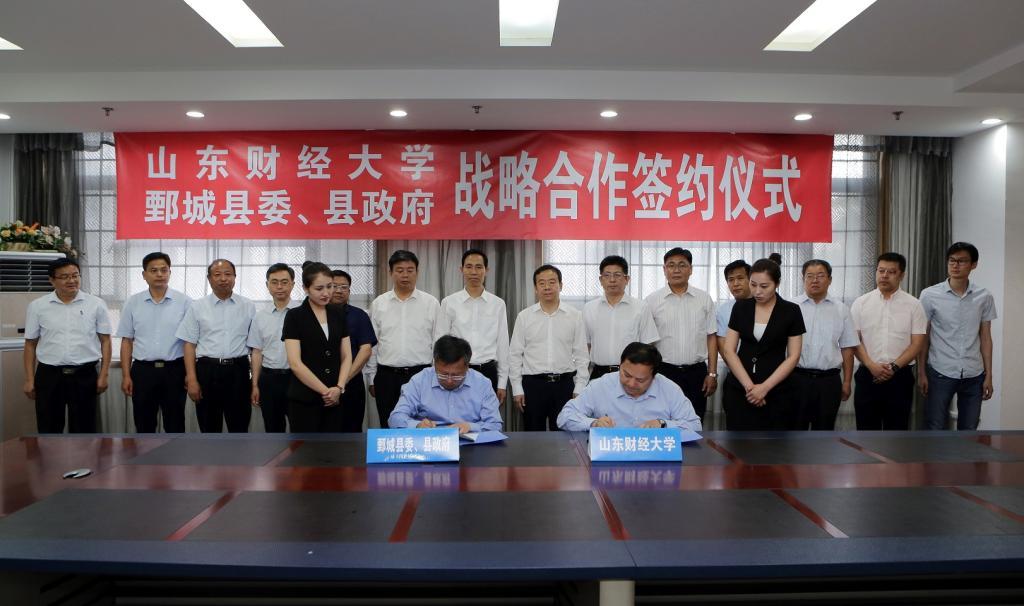 山东财经大学与鄄城县委、县政府签署战略合作协议