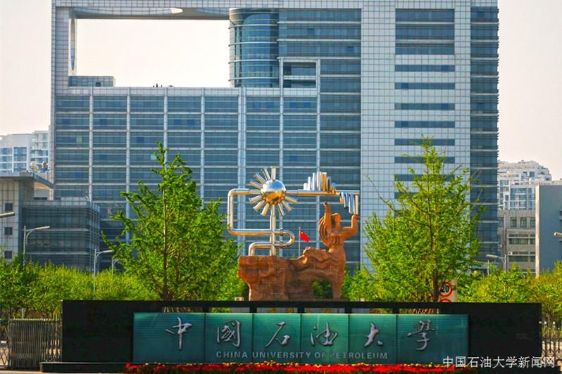 中国石油大学(华东)2019年招生章程