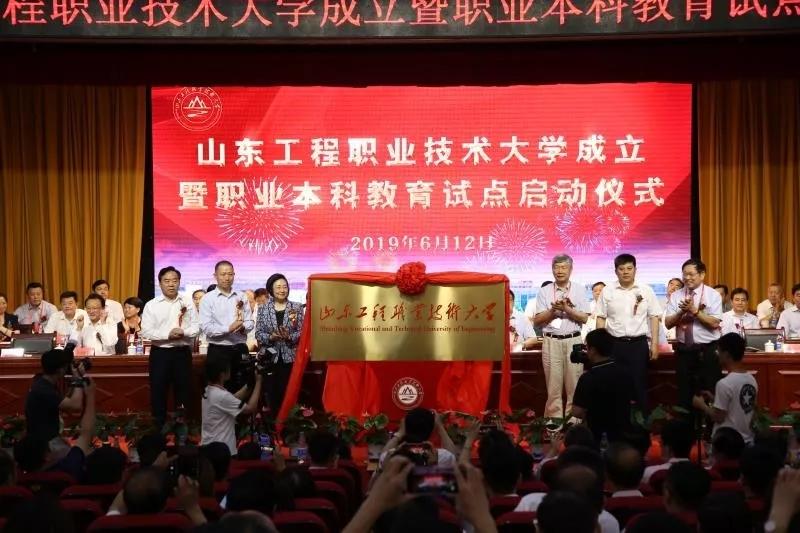 山东工程职业技术大学成立并启动职业本科教育试点