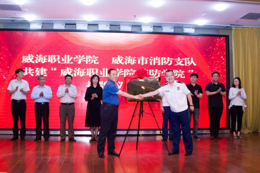全国首家校地共建消防学院——威海职业学院消防学院揭牌成立