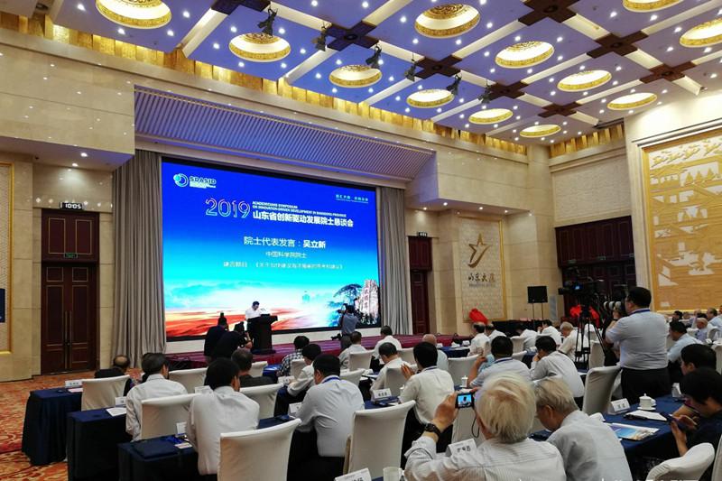 山东院士专家联合会成立 于金明任首任会长