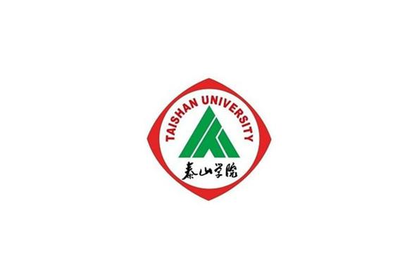 泰山学院2019年公费师范生、委托培养师范生招生简章