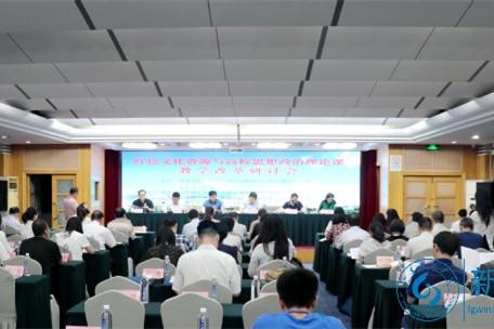 山东理工大学举办红色文化资源与高校思政课教学改革研讨会