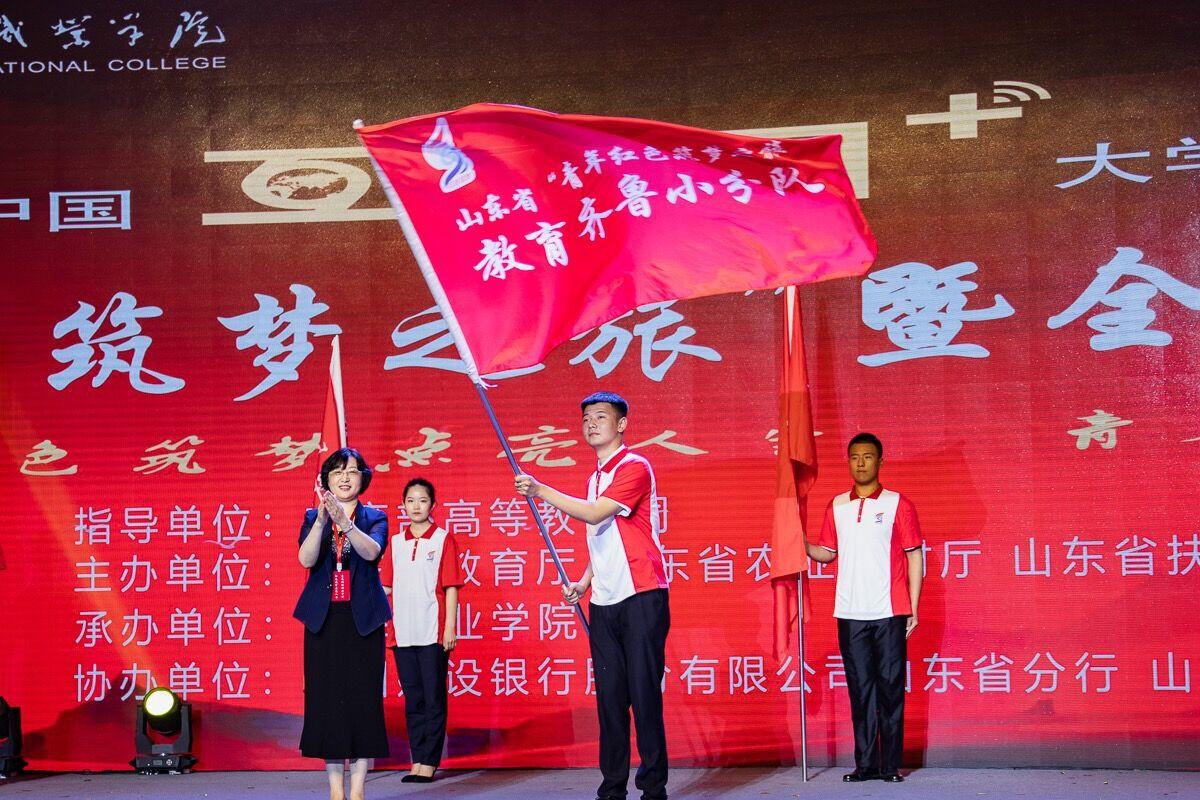"""山东""""青年红色筑梦之旅""""暨全国项目对接活动启动"""