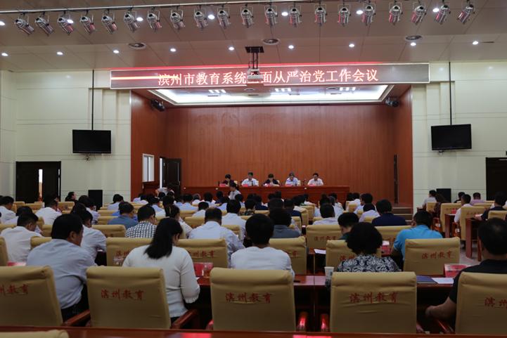 滨州市教育系统全面从严治党工作会议召开
