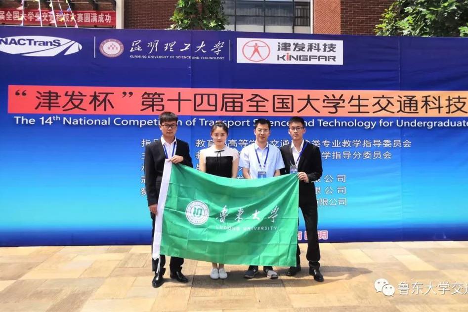 高举旗帜跟党走 引领学生长才干——记鲁东大学交通学院青年教师李武斌博士