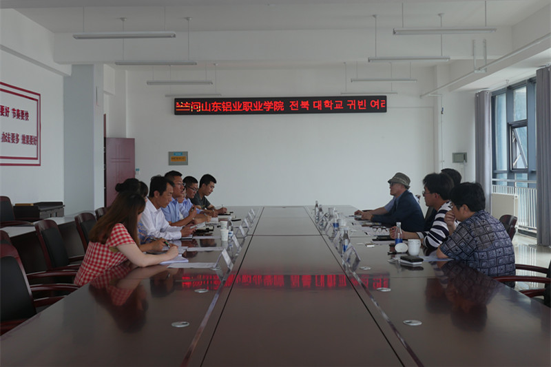 韩国全北大学一行赴山东铝业职业学院访问交流