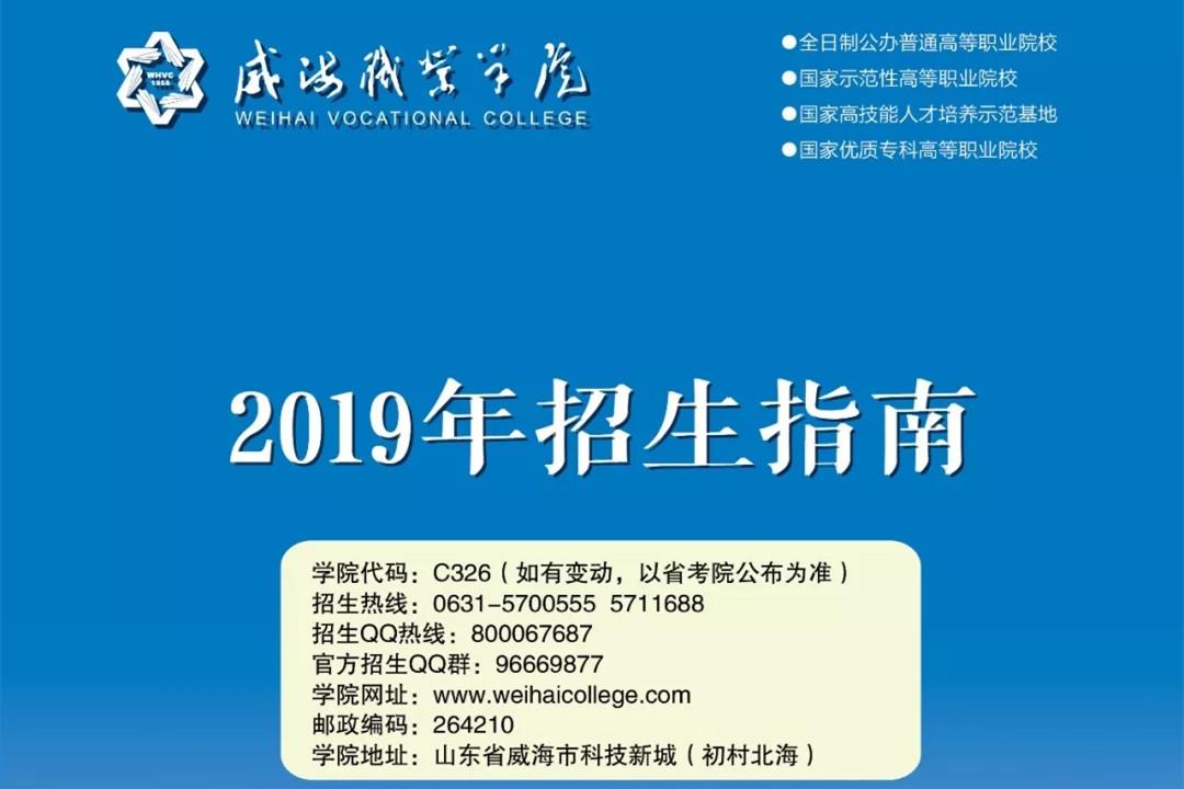 威海职业学院2019年招生指南