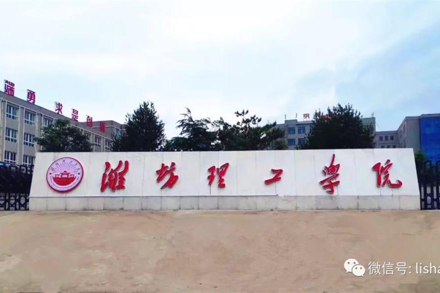潍坊理工学院2019年招生章程及分省分专业招生计划