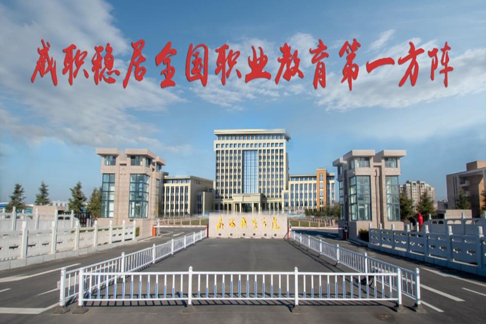 最新《中国高等职业manbetx网页版手机登录质量年度报告》威海职业学院入围三项排行榜50强