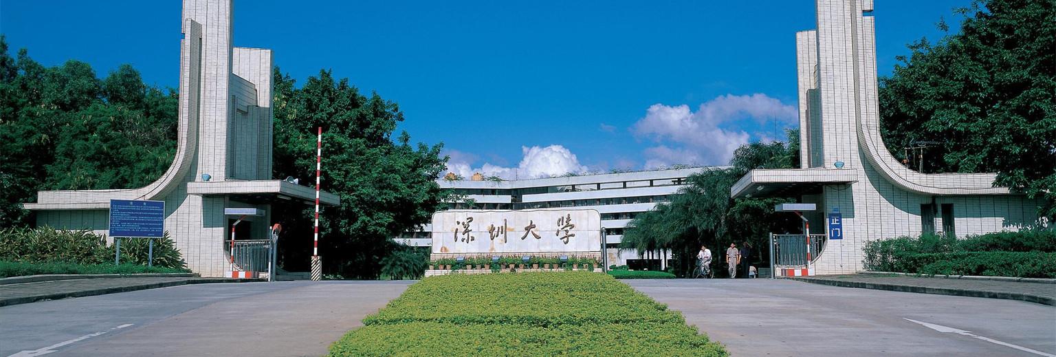 深圳大学:首次在北京招生 新增专业预防医学