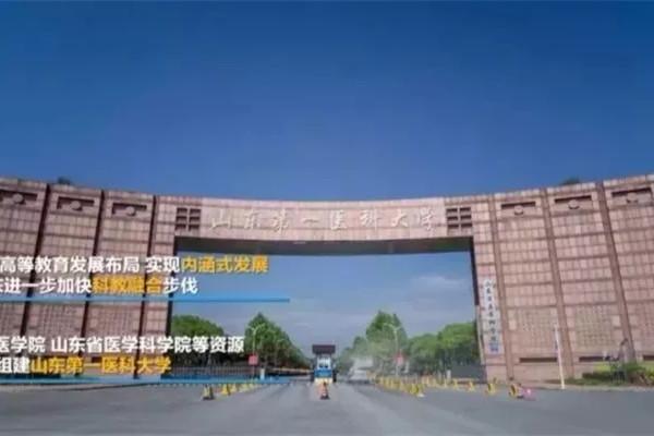 山东第一医科大学(山东省医学科学院)宣传片来了~